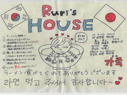 長岡商業Ruri'sHOUSEのトレーに入っていたアピール紙
