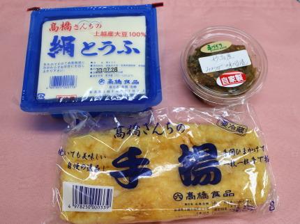 高橋食品の豆腐