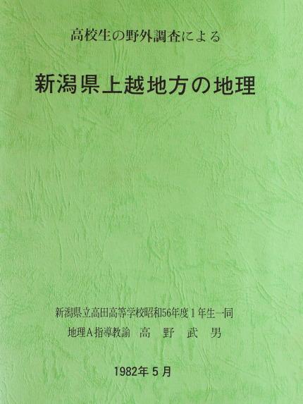 新潟県上越地方の地理