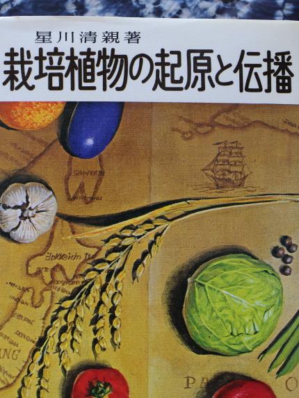 栽培植物の起源と伝播