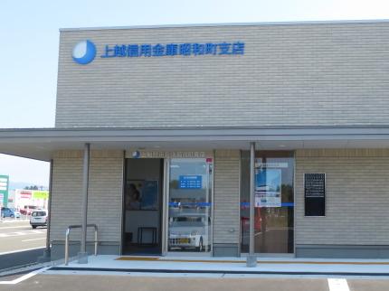 上越信用金庫昭和町支店