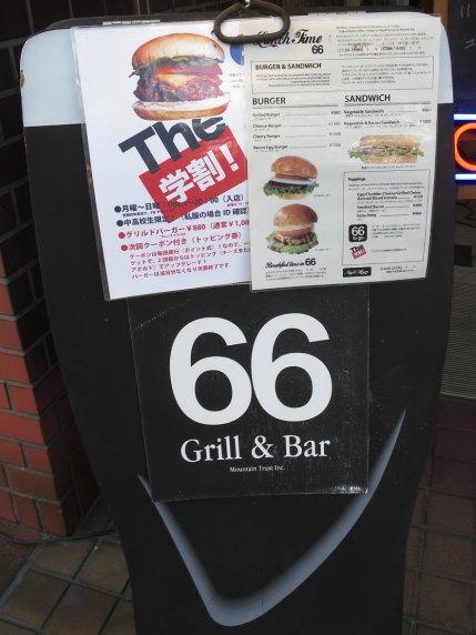 66 Grill & Bar