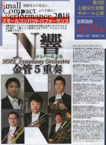 N響金管5重奏コンサート