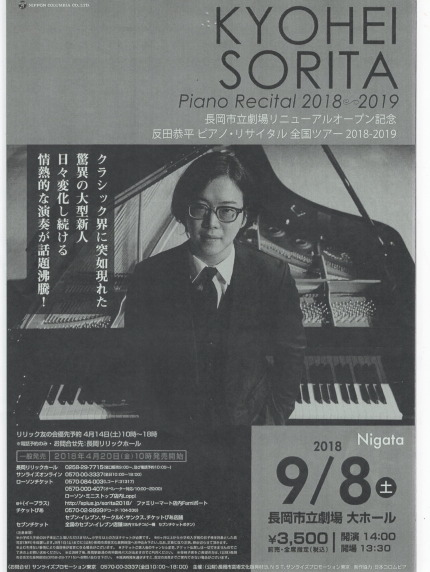 反田恭平さんコンサート