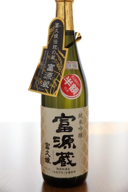 富久娘純米吟醸富源蔵