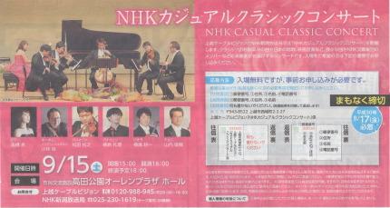 NHKカジュアルクラシックコンサートin高田公園オーレンプラザ
