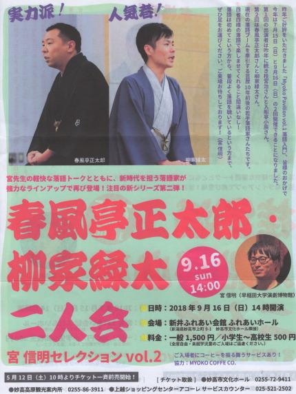春風亭正太郎・柳家緑太 二人会 宮信明セレクションvol.2