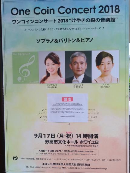 One Coin Concert 2018 ソプラノ&ピアノ