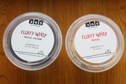 ホイップクリームピーナッツとチョコ各300円税別
