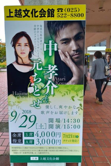中孝介&元ちとせコンサート