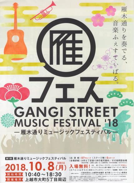 雁木通りミュージックフェスティバル