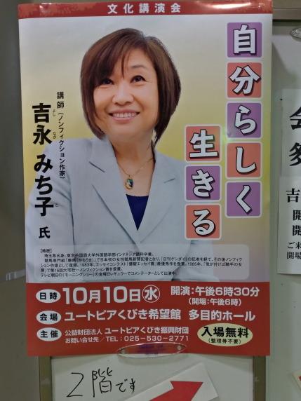 吉永みち子さん講演会