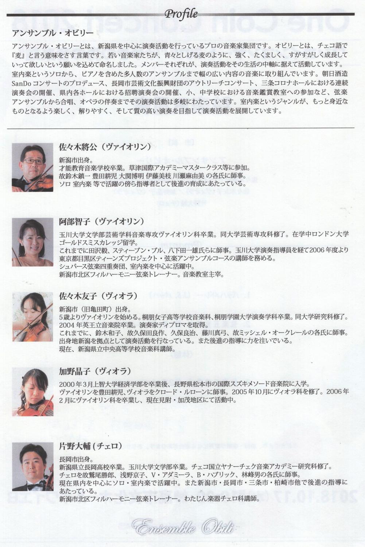 アンサンブル・オビリー5人