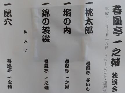 独演会の落語