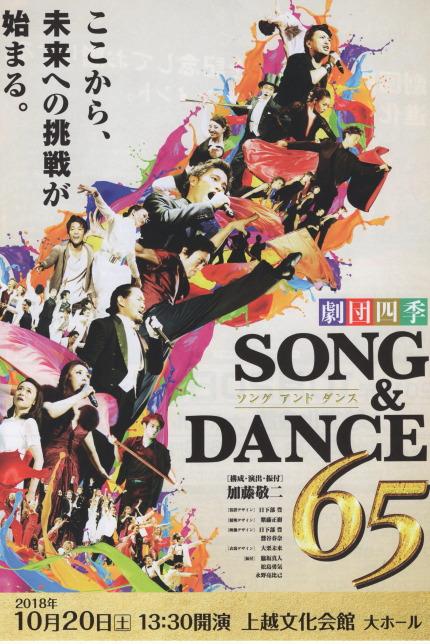 劇団四季SONG&DANCE65