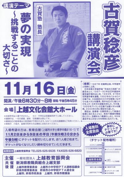 古賀稔彦さん講演会のチケット