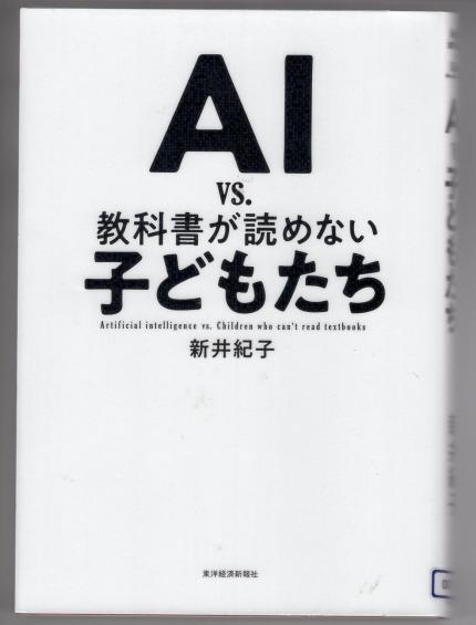 AI vs. 教科書が読めない子どもたち