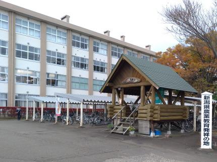 高田農業高校