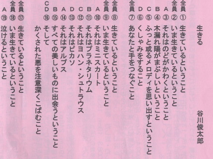 谷川俊太郎さんの「生きる」