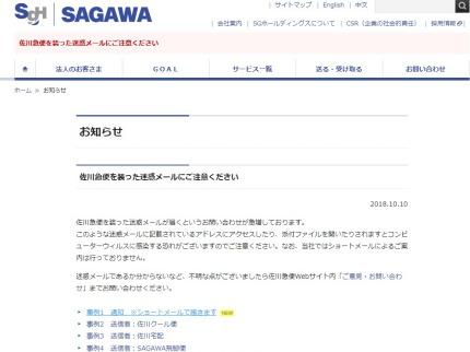 佐川急便を装った迷惑メールにご注意ください