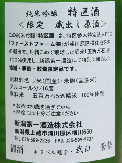 純米吟醸浦川原地区特区酒(とっくしゅ)