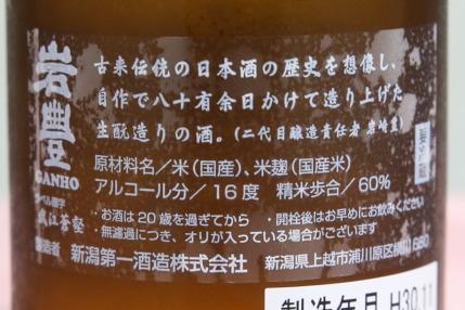 岩豊(がんほう)
