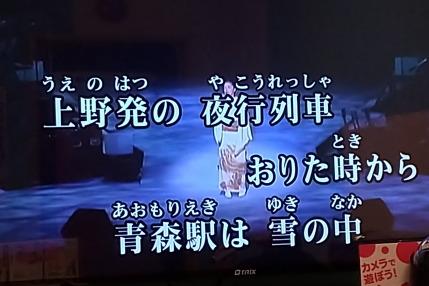 石川さゆり「津軽海峡冬景色」