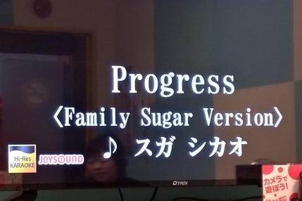 スガシカオ「Progress」