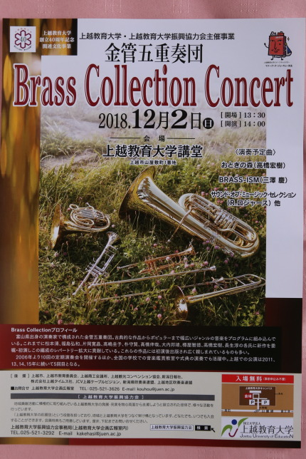 金管五重奏団Brass Collection Concert