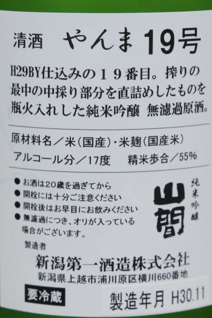 H29BY仕込みの19番目