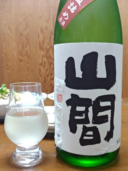 山間(やんま)19号 中採り直詰め 純米吟醸 無濾過原酒を飲んでみました