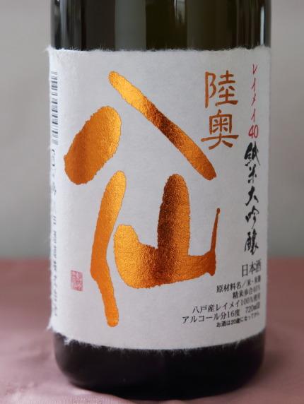 陸奥八仙 レイメイ40 純米大吟醸
