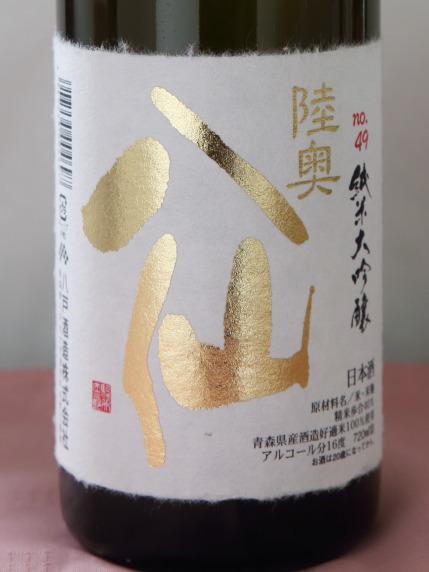 陸奥八仙 no.49 純米大吟醸