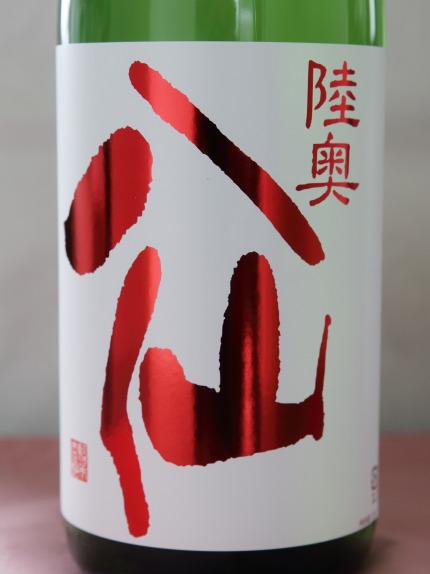 陸奥八仙 赤ラベル 特別純米無濾過生原酒