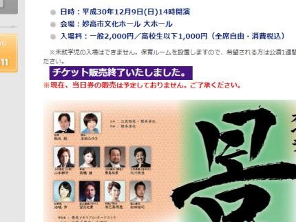 妙高市文化ホールのホームページ