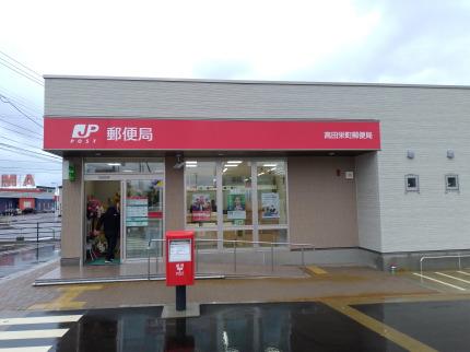 高田栄町郵便局
