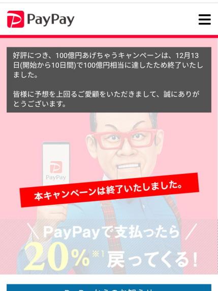 好評につき、100億円あげちゃうキャンペーンは、12月13日(開始から10日間)で100億円相当に達したため終了いたしました。