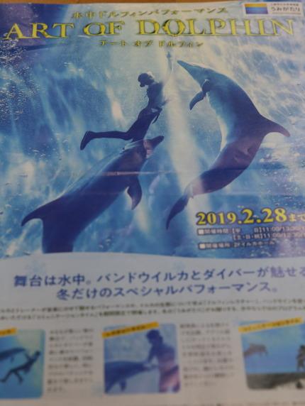 上越市立水族館うみがたりの広告
