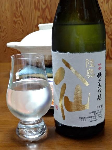 陸奥八仙no49純米大吟醸