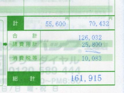 161,915円税込