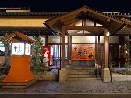 七福の湯上越店