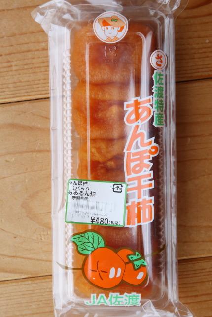 佐渡特産あんぽ干柿