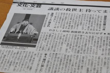 講談師・神田松之丞