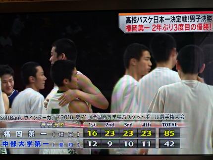 福岡第一対インターハイ2位中部大学第一