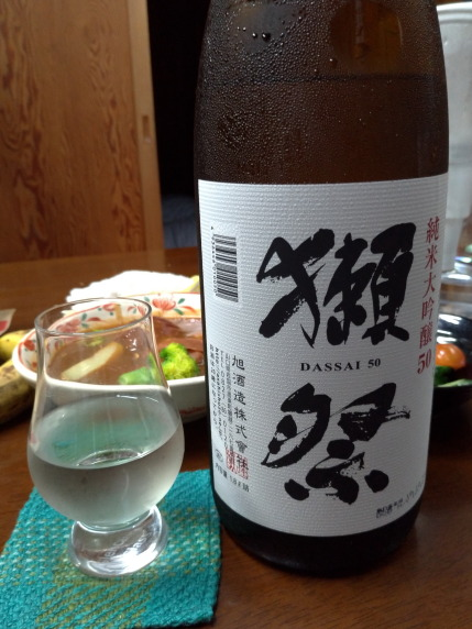 獺祭(だっさい)純米大吟醸50