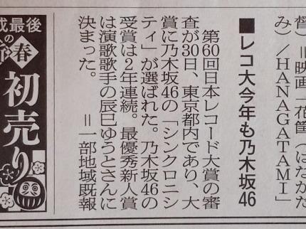 第60回日本レコード大賞の記事