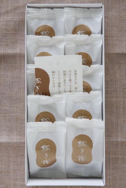 京菓匠鶴屋吉信の「紡ぎ詩」
