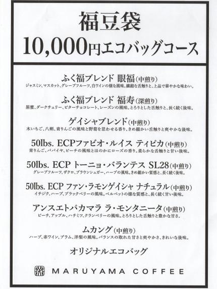1万円珈琲福袋