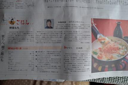 新聞に野菜もちというお餅料理が載っていました