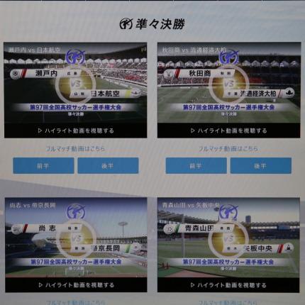 高校サッカーもネットで試合の様子を見ることが出来ます